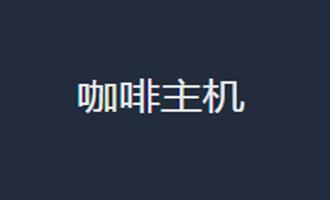 【咖啡主机】2021元旦:香港1G 15.6元/月(季付) 美西精品网1G 16.8元/月(季付) 新上香港 美国CN2轻量级KVM