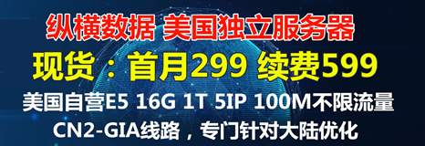 纵横数据:仅19元/月 HYPERV美国云服务器-512M /2核/40G SSD /1IP/5M独享圣何塞(CN2 GIA)
