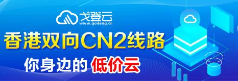 戈登云:低价香港双向CN2线路VPS 价格给力