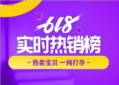 #淘宝天猫618实时热销榜