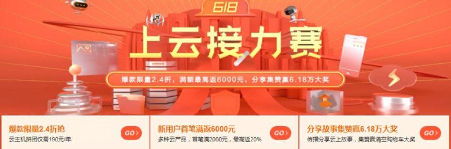 【618优惠】阿里云:云服务器低至2折仅需190元/年起 新用户最高可以返6000元代金券