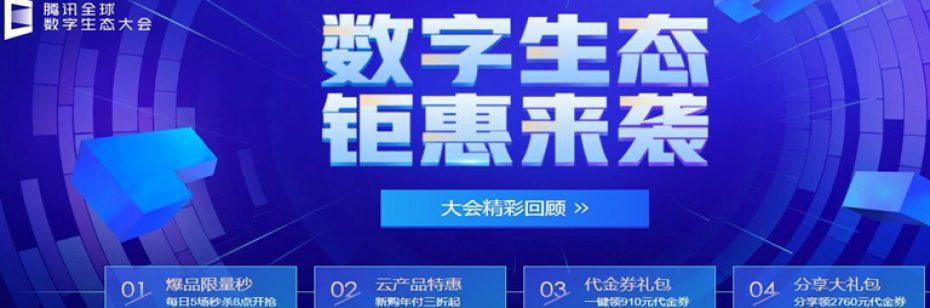 腾讯云秒杀倒计时3天:国内云最低1GB 99元/年 2核4G 5M 三年1200元 新加坡CN2 1核2G 1M 首年299元