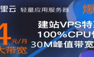 阿里云轻量应用服务器:香港节点30M峰值带宽 24元/月 ¥864/3年 国内节点3M峰值低至1元/天 ¥798/2年 建站首选