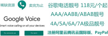 Google Voice谷歌电话:AAA/AABB/ABAB靓号出售 118元/个 4A 5A 6A 7A号码都有 可绑定美国PayPal、阿里云国际版、腾讯云国际版等业务