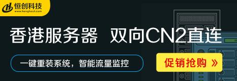 #终身优惠#恒创科技:开年采购季 独立服务器8折+首月减 香港高防服务器 7.5折 云服务器和虚拟主机终身7折
