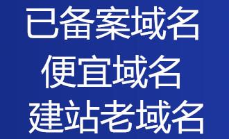 域名促销:已备案域名 建站老域名 双拼 三拼 数字域名 VPS及云类域名同步大促销