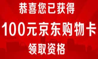 【618大福利】100元京东购物卡免费拿