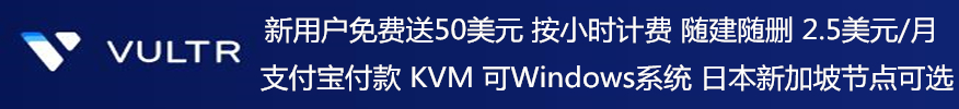 Vultr:新用户送50美元 KVM 2.5美元/月东京 新加坡节点 随建随删 可自定义ISO 可装Windows系统