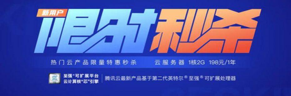 【秒杀】腾讯云:国内云服务器 1核2G内存 198元/1年 高配 大带宽云服务器三折 适合建站