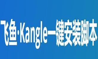 飞鱼康乐KangLe一键安装脚本:界面漂亮的康乐kangle内部商业版脚本 适合PHP5–PHP7 MySql5.6 模板 无后门 康乐kangle商业版一键安装脚本