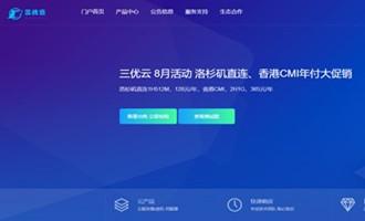 三优云:香港CMI 日本CN2 美国CN2直连VPS促销 终身8折 买一年减二个月 适合免备案建站
