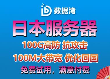 数据湾:香港日本新加坡美国独立服务器促销