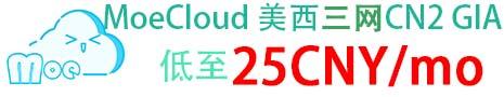 MoeCloud:美国CN2 GIA VPS 美国原生IP 终身68折