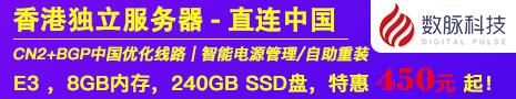 数脉科技:香港独立服务器 美国服务器特价促销 E3-1230v2,8GB,1TB HDD 或 240GB SSD,3 IP,5M宽带,原价¥900元/月,优惠价¥399元/月。
