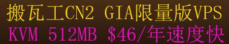 搬瓦工CN2 GIA线路VPS 年付46美元 非常给力的VPS