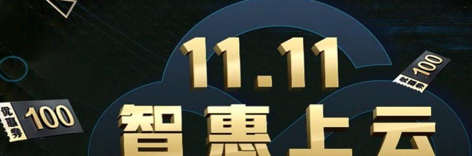 【双11秒杀】腾讯云:新老用户均可 国内 香港 美国可选 首年低至88元 2核4G5M 998元/3年 2核8G5M 1288元/3年