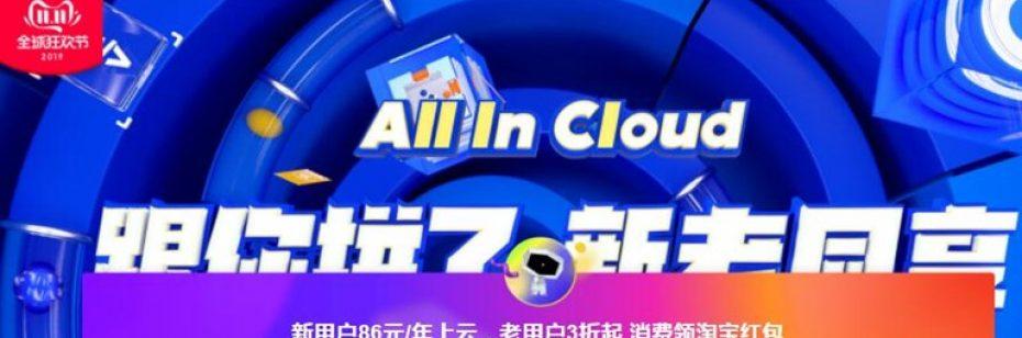 【双11】阿里云:云服务器首年86元起 个人 企业用户均可 香港节点 免备案建站