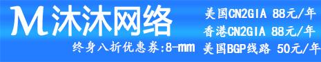 沐沐网络:美国CN2 GIA、香港CN2 GIA 88元/年 美国BGP线路 50元/年 终身八折优惠促销