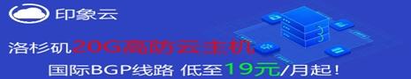 印象云:美国洛杉矶PZ高防VPS 国际BGP线路 19.9元/月 1GB 20GB防御