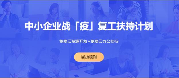 【免费领云主机】UCloud助力企业复工:2核2G 2M 40G系统盘 云主机免费用1年