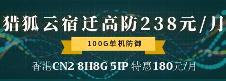 猎狐云:宿迁高防云238元/月 100G单机防御 香港CN2 8核8GB内存 5IP 特惠180元/月