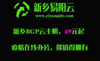 易阳云:新用户注册即送1080元大礼包 新乡电信BGP云 49元/月 1核1GB内存 5M带宽 托管399元/月 50M独享 8GB内存