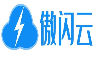 【五一促销】傲闪云:预存1000送128元 全场服务器购买均赠送一个月时间 香港CN2 9.9元首月 1核1G内存 续费22元/月