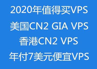 2020年便宜VPS汇总 香港CN2 GIA 美国CN2 GIA VPS汇总