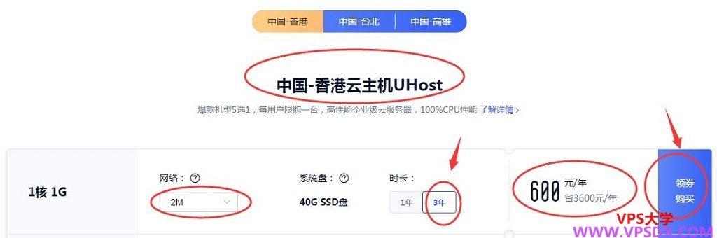 【2020钜惠】UCloud:云主机新上线2年7折 3年5折年付h优惠活动