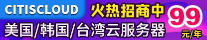 CITIS CLOUD:美国加州和韩国VPS CN2 线路 1核1GB内存1M 月付9.9 年付99元