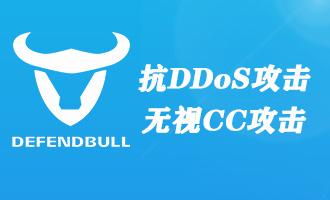 DEFENDBULL防御牛: 抗DDoS 无视CC防护套餐 1元/月 免备不限流量 便宜防御套餐 建站首选