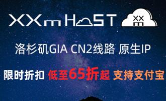 【大促销】XXMHost:美国洛杉矶安畅机CN2 GIA线路 75折循环折扣 KVM 88元/月 1核1GB 1个原生IP 15G SSD硬盘 100M大带宽 1.5TB流量 附详细测评