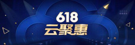 【618云聚惠】腾讯云:国内 香港云服务器618秒杀 2核4G 95元/年 最高10M带宽 无限流量 免备案首选