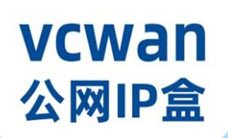 VCWAN:经济版路由器 单独盒子 公网IP 办公组网转发 公网盒子 168元/个