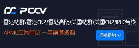 【618活动预售】PCCV:阿里云深港CEN 1核512MB 20GB硬盘 5M独享带宽 月付49美元