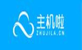 【便宜高防VPS】主机啦:香港CN2 9.9元/月120元/年 1GB内存 1M带宽 5G防御 成都高防云 100GB防御 160元/月