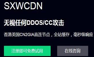 【免费CDN】SXWCDN:免费提供CDN节点服务 一键使用https证书服务 稳定建站首选