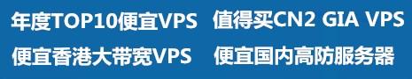 年度TOP10便宜VPS 香港cn2 gia vps 香港大带宽vps 便宜美国服务器 国内高防服务器