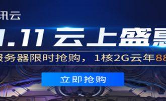 【双11爆品秒杀】腾讯云:88元/年 288元/3年 1核2GB内存 50GB高性能云硬盘 1M带宽 不限流量 订单享受10%满返