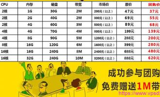 【香港高性价比VPS】云电互联:香港E5 2640 CPU 37元/月 2核1GB内存 30GB SSD硬盘 3M带宽 支持3天无理由退款