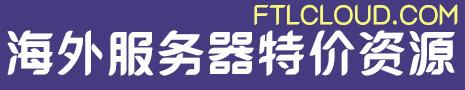 FTL超云特价促销 韩国云2H2G 最低9.5元/月 香港云4H4G 最低19.5元/月 美国云8H8G 最低29.2元/月