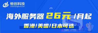 恒创科技:香港独立服务器特价促销
