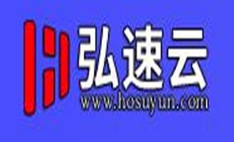 【五一促销】弘速云:香港 美国服务器首页半价 续费8折 香港存储型 2核2GB内存 100GB数据盘 13元/月