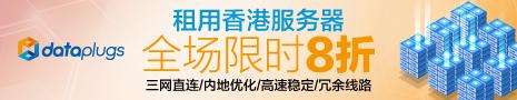 新租用任何香港主机服务器,并在付款时输入对应优惠码,可免费升级内存多达32GB (价值高达港币$800/月)
