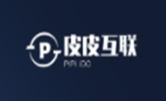 皮皮互联:美国圣何塞BGP大陆优化线路 512MB内存 9.6元/月 香港CN2 1GB内存 1M带宽 月付28元 美国Cera 1GB内存 200G高防秒解 月付42元